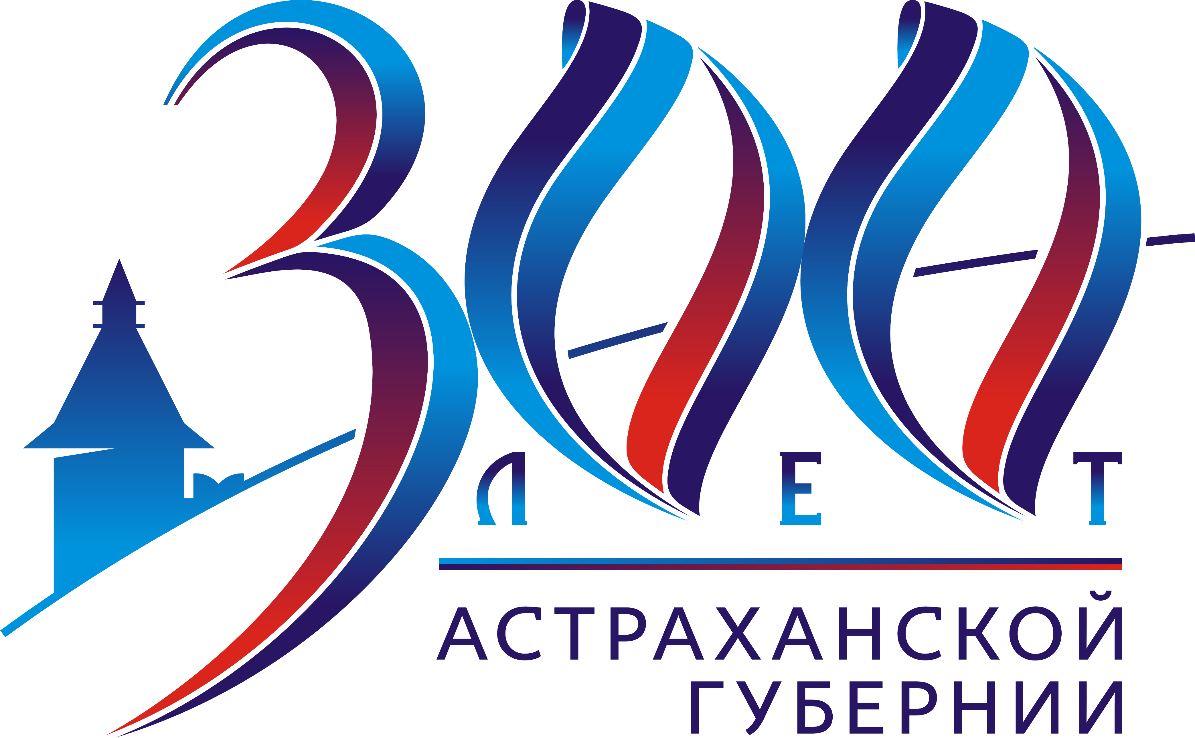 300th anniversary of the Astrakhan province