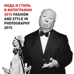 Fashion and style in photography 2015