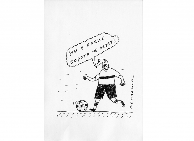 Andei Bildzho. From the project  'An Offside Position'