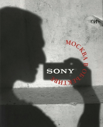 Moscow in the Sony's objective